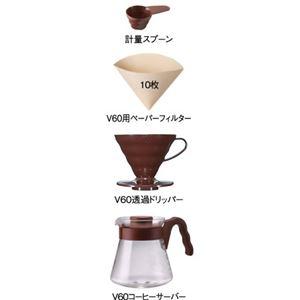 ハリオ V60コーヒーサーバー ドリッパーセット ショコラブラウン VCSD-02CBR 【2セット】 - 拡大画像