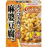 Cook Do あらびき肉入り麻婆豆腐用  甘口 3人前*2回分 【6セット】