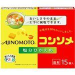 味の素コンソメ〈塩分ひかえめ〉固形 15個入箱 【7セット】