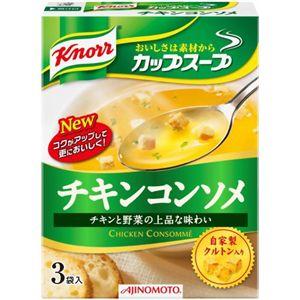 クノールカップスープ チキンコンソメ 3袋入 【11セット】 - 拡大画像