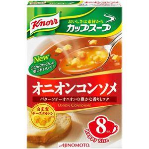 クノールカップスープ オニオンコンソメ 8袋入 【12セット】 - 拡大画像