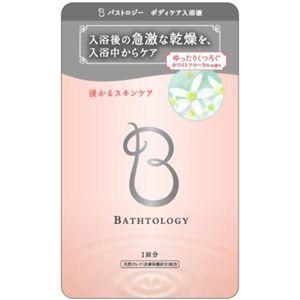 BATHTOLOGY(バストロジー) ボディケア入浴液 ホワイトフローラルの香り 45ml 【14セット】
