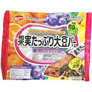 果実たっぷり大豆バー レーズンショコラ 5本入 【9セット】 - 拡大画像