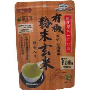 有機粉末玄米 緑茶入り 50g 【5セット】 - 拡大画像