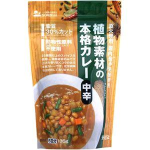 創健社 植物素材の本格カレー中辛 135g 【7セット】 - 拡大画像