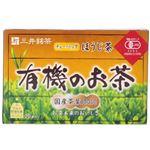 有機のお茶 ほうじ茶ティーバッグ 20袋入 【7セット】