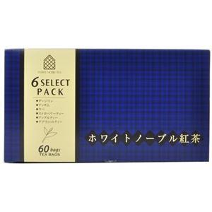 (まとめ買い)ホワイトノーブル 紅茶6セレクトパック 60袋入×2セット