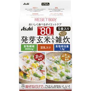 リセットボディ 豆乳カニ雑炊&フカヒレ雑炊 5食セット 【4セット】 - 拡大画像