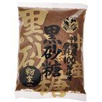 沖縄産 黒砂糖 粉末 300g 【5セット】