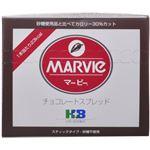 マービーチョコレートスプレッドスティック 10g*35本 【5セット】