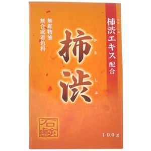 柿渋石鹸 100g 【4セット】