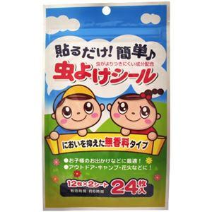 虫よけシール 無香料 24枚入 【5セット】 - 拡大画像
