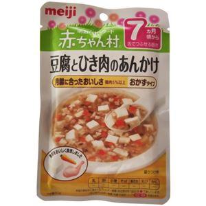 (まとめ買い)赤ちゃん村 レトルト 豆腐とひき肉のあんかけ 80g 7ヵ月頃から×15セット - 拡大画像