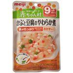 (まとめ買い)赤ちゃん村 レトルト かぶと豆腐のやわらか煮 80g 9ヵ月頃から×15セット
