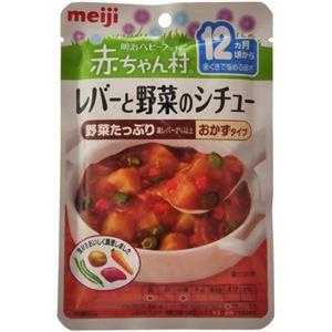 (まとめ買い)赤ちゃん村 レトルト レバーと野菜のシチュー 80g 12ヵ月頃から×15セット - 拡大画像