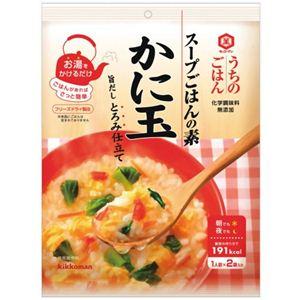 キッコーマン うちのごはん スープごはんの素 かに玉 6.3g*2袋 【15セット】 - 拡大画像