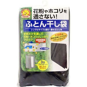 花粉ガード ふとん干し袋 【2セット】 - 拡大画像