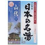 日本の名湯 山代 30g*5包入 【8セット】