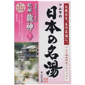 日本の名湯 紀州龍神 30g*5包入 【8セット】