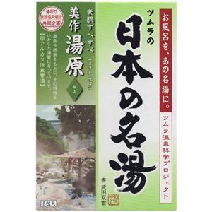 日本の名湯 美作湯原 30g*5包入 【8セット】