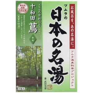 日本の名湯 十和田蔦 30g*5包入 【8セット】
