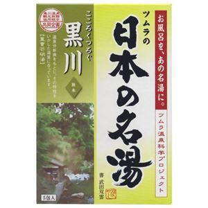 日本の名湯 黒川 30g*5包入 【8セット】