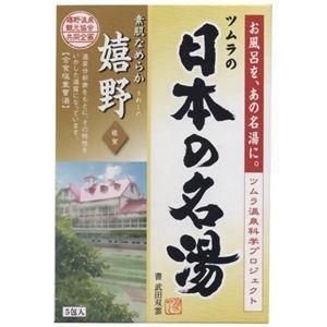 日本の名湯 嬉野 30g*5包入 【8セット】