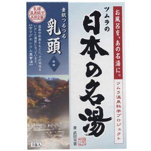 日本の名湯 乳頭 30g*5包入 【8セット】