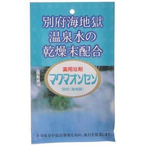 マグマオンセン 別府(海地獄) 15g*5包入 【3セット】