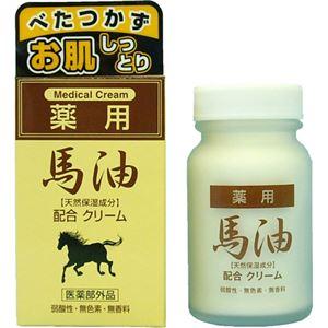 【にきび・肌荒れ】純薬 薬用 馬油配合クリーム 70g 【4セット】
