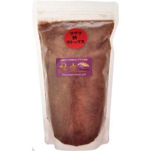 マグマ熱 紫岩塩 パウダー 800g(お風呂用) 【2セット】