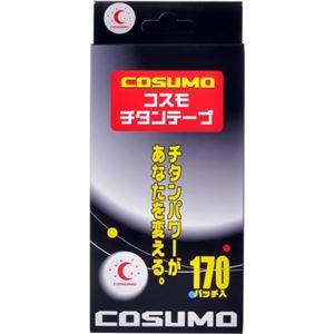 (まとめ買い)コスモチタンテープ 170パッチ入×3セット - 拡大画像