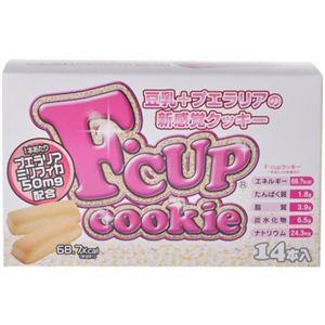 Fカップクッキー プレーン 14本入 【3セット】 - 拡大画像