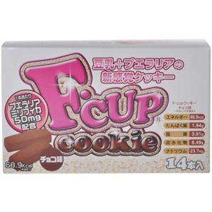 Fカップクッキー チョコ味 14本入 【3セット】 - 拡大画像