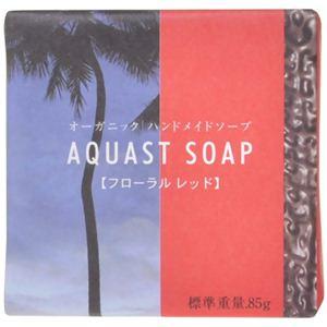アクアストソープ フローラルレッド 85g 【2セット】
