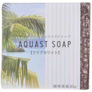 アクアストソープ アクアホワイト 85g 【2セット】