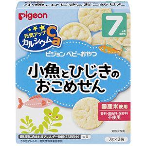 元気アップ せんべい(煎餅) 小魚とひじきのおこめせん 【8セット】