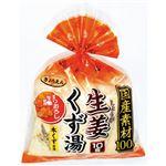 国産素材100% 生姜本くず湯 10食 【5セット】