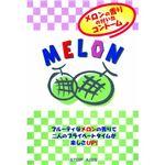 タバコサイズコンドーム メロン 【6セット】