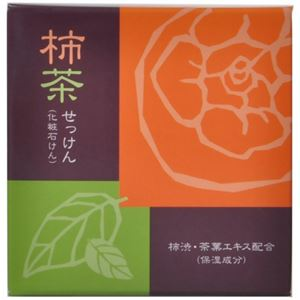 柿茶石けん 80g 【3セット】 - 拡大画像