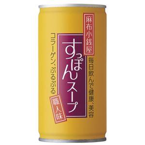イワタニ 麻布小銭屋すっぽんスープ 190g 【5セット】 - 拡大画像