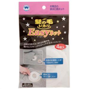 髪の毛トリトリ Easyネット 【7セット】 - 拡大画像