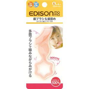 エジソンのカミカミ歯ブラシDX ピンク 【3セット】 - 拡大画像