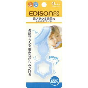 エジソンのカミカミ歯ブラシDX ブルー 【3セット】 - 拡大画像