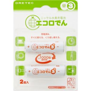 ドリテック ニッケル水素充電池 エコロでん 単3充電池2個入り RB-302WT 【3セット】