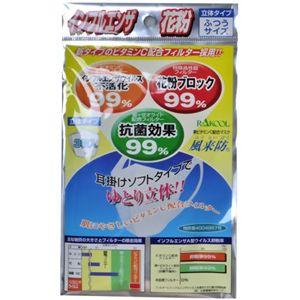 新ビタミンC配合マスク 風来防立体タイプ ふつうサイズ 3枚入 【6セット】