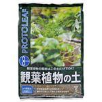 プロトリーフ 観葉植物の土 5L 【3セット】