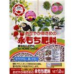 永もち肥料 1.2kg 【3セット】