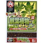 観葉植物が好きな土 5L 【4セット】