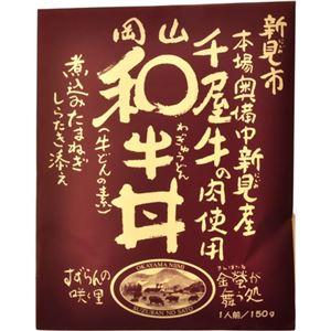 (まとめ買い)岡山 和牛丼 150g×4セット - 拡大画像